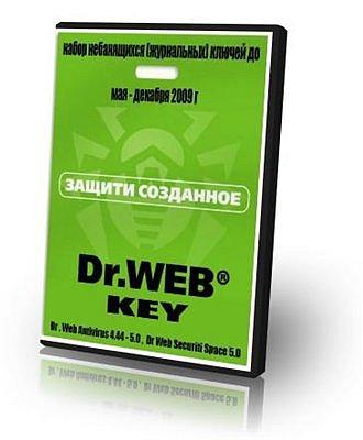 Самые свежие ключики для ваших антивирусов Dr.Web 5.0 и Dr.Web