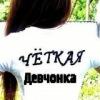Dianchik Povtoratskaya