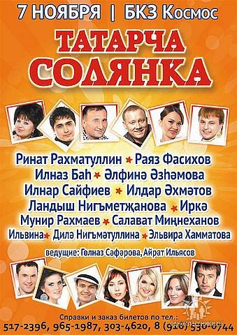 Афиша татарских концертов в москве 2017 год как купить билеты в русский музей через интернет