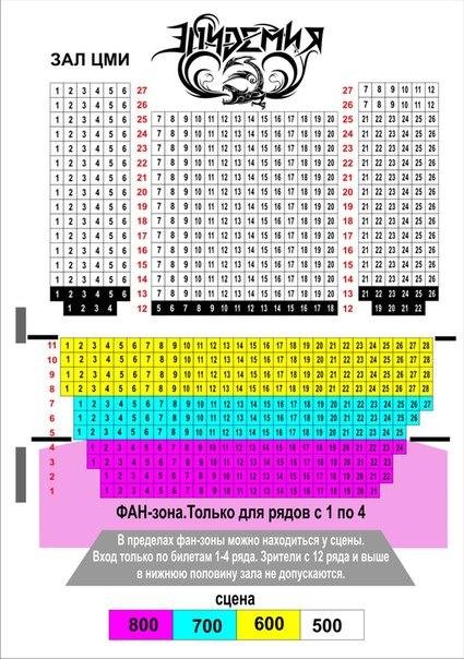 Белгород цми схема зала