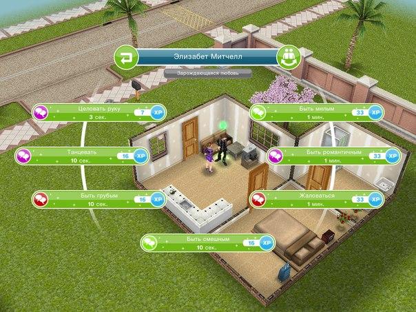 репетировать речь в городе соседа Sims Freeplay - фото 6