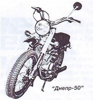 Днепр - 50