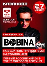 Bobina--Top Dj, 7 июля 1962, Тула, id58496489