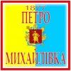ПЕТРО-МИХАЙЛІВКА