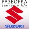 Запчасти БУ Suzuki Разборка