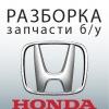 Запчасти БУ Honda Разборка