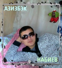 Азиз Набиев, 15 февраля 1991, Калининград, id155542786