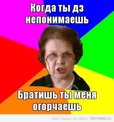 сердитый смайлик: