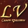Салон красоты LV. Ваш гид в мире красоты и стиля
