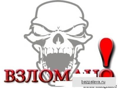 Взломать аккаунт социальной сети Vkontakte.ru достаточно До того