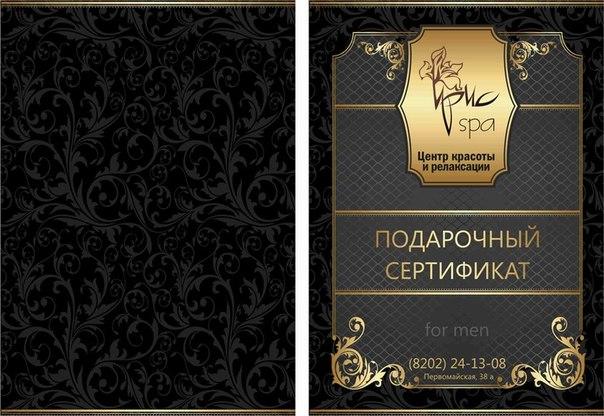 подарочные сертификаты минск для мужчин рыбалка