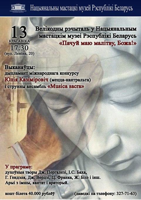 Пасхальный речиталь «Услышь мою молитву, Господи!» 13 апреля. г. Минск
