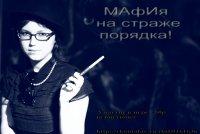 Мафия Порядка, 15 апреля , Санкт-Петербург, id51227891