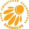 Клуб любителей бадминтона BADMCLUB