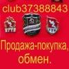 ☭Коллекционеры советских значков☭ Продажа-покупка, обмен.