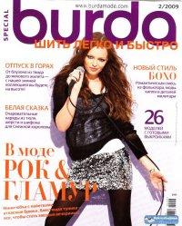 продажа старых журналов по шитью и вязанию вконтакте
