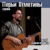 """Концерт """"Перьи отметины"""" и Денис Забавский"""