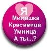 Маша Перевезенцева, 5 апреля 1990, Сарапул, id102208709