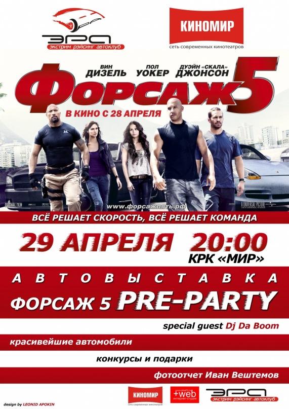 ФОРСАЖ 5 PRE-PARTY