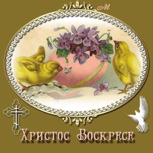 С наступающим Христовым Воскресеньем Вас, Друзья.  С Великой и Прекрасной Пасхой!  Мира и Благополучия, Душевного