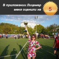 Виктория Victory