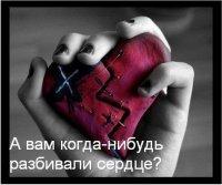 Разбитое Сердце, 16 ноября 1987, Саратов, id85279514