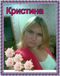 Кристина Будникова, 30 июня 1993, Курган, id48383131