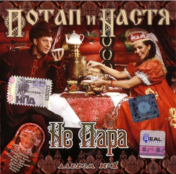 А какой у Вас любимый альбом Потапа и Насти?