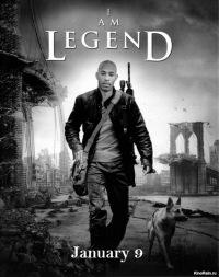 Название: Я - легенда Оригинальное название: I Am Legend Страна: США Год...