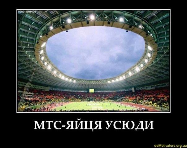 Пряма трансляция футбола