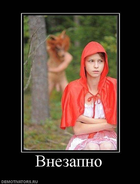 Порно картинки красная шапочка