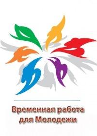 Работа Промоутер | ВКонтакте