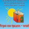 Детская библиотека им. А. Гайдара Новосибирск