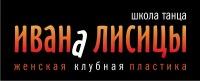 Школа танца Ивана Лисицы, Минск