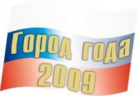 Конкурс Город России, 5 января , Николаев, id60631379