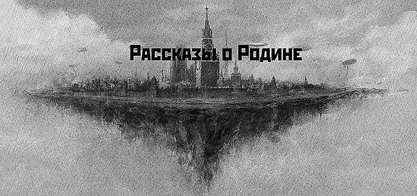 Рассказы о родине читать онлайн дмитрий глуховский knizhnik.