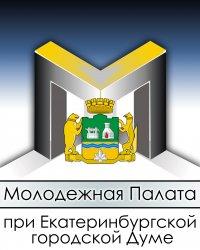 Состав общественной молодежной палаты екатеринбург