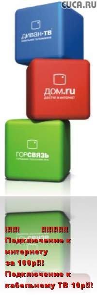 Dom.ru Подклюение к интернету по акции, Новосибирск, id68800092