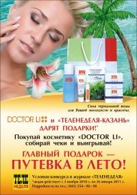Doctor Li, Казань, id56690467