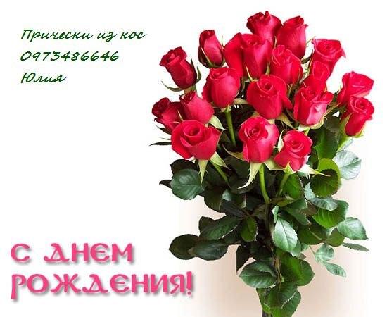 Красивое поздравления с днем рождения молодой женщине