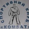 """спортивний клуб """"КОМБАТ"""""""