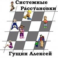 Системные Семейные Расстановки / 100 рублей /