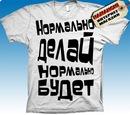 Описание: футболки с прикольными надписями для девушек.