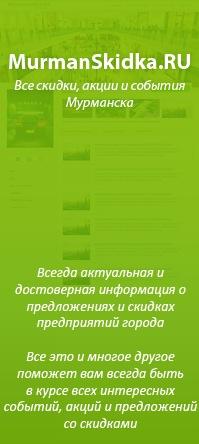 bdb1e8dff309 Murmanskidka.RU - все скидки, акции и события   ВКонтакте