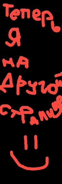Олька Сорокина, 11 сентября 1991, Полярные Зори, id12086692