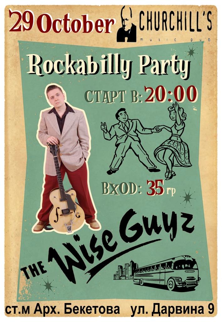 29.10 Rockabilly Paty в Харькове с WiseGuyz