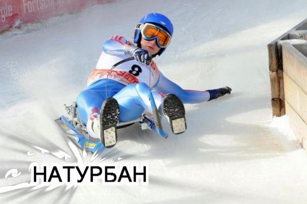 Новоуральцы в сборной команде РФ по натурбану