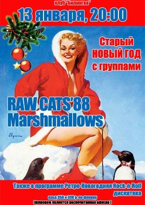 13.01 Rock-n-Roll Старый новый Год в Билингва!