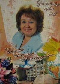Наталья Балина, 12 мая 1989, Уфа, id145003587