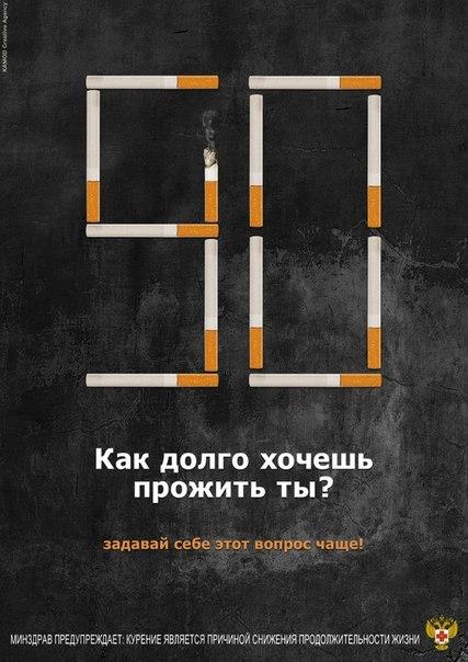 Креативная реклама : Социальный плакат против курения.  Дизайн.